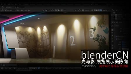 blenderCN大课堂-建筑效果制作14-展览展示实例B实例灯光布局