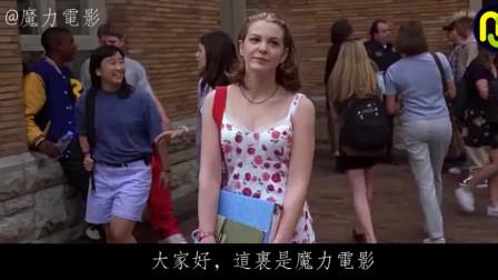 【魔力電影】双姐妹花奇遇,发生这么奇葩《我恨你的十件事》