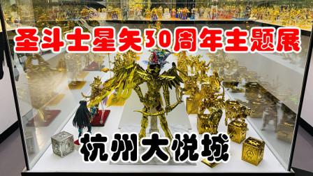 【口袋枫游】圣斗士星矢30周年主题展 杭州大悦城 口袋枫VLOG