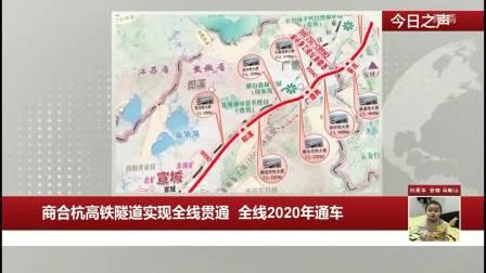 商合杭高铁隧道实现全线贯通 全线2020年通车 每日新闻报 20190322 高清版
