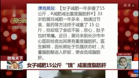 """女子减肥15公斤 """"饿""""成重度脂肪肝 每日新闻报 20190322 高清版"""