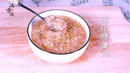 桂花的清香拌着红糖的甜 一碗甜甜的桂花糖藕粥