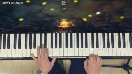 成人钢琴速成教学《虫儿飞》(一) 简单又好听