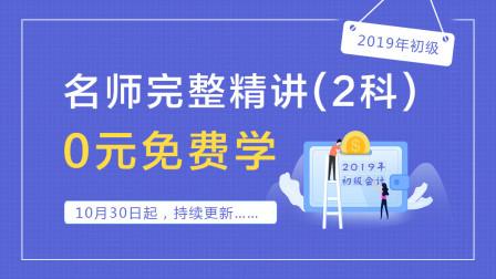 菜子学院2019年初级会计职称初级经济法4.2.5增值税法律制度05