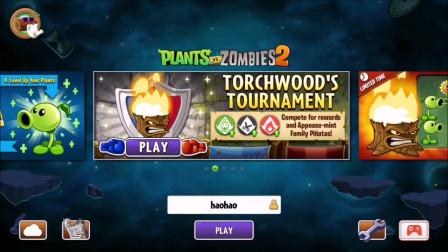 浩哥讲故事植物大战僵尸2之Epic Quest Torchwood火炬树桩第2关 全屏都是火焰碗豆飞