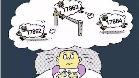 超3亿中国人有睡眠障碍!90后成失眠主力军