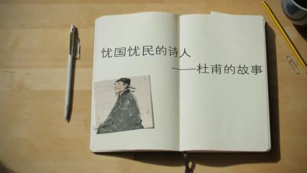 忧国忧民的诗人——杜甫的故事