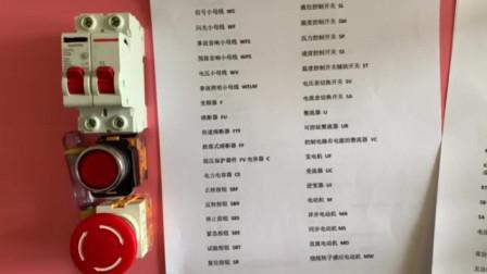 电工知识:164个常用电气字母符号对照表,值得收藏