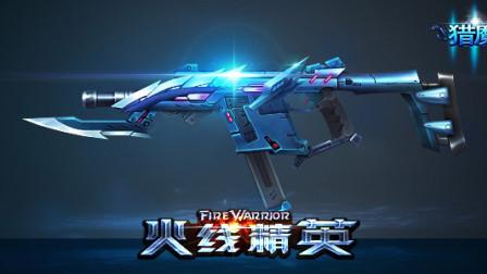 【布丁解说】: 火线精英第125期 最新猎魔武器VECTOR-幽魂骑士评测 冷不丁