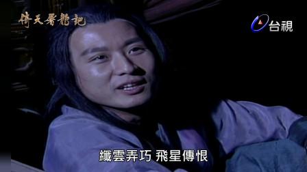 《倚天屠龙记》杨逍疯狂挑逗纪晓芙