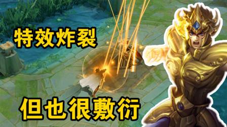 王者荣耀:黄金狮子座技能特效抢先看!二技能可以召唤激光雨