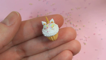 微世界DIY:迷你独角兽纸杯蛋糕