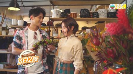 TVB【3日2夜】 龔嘉欣何廣沛情定夏威夷!!
