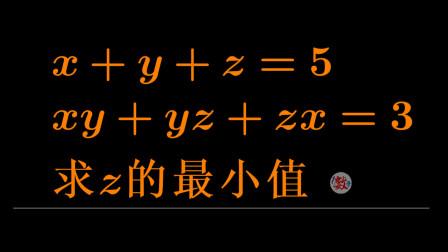 初中数学竞赛,至少一半高中生都写不出来 x+y+z=5, xy+yz+zx=3, 求z最小值