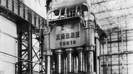 历史回放:上海江南造船厂生产的我国第一台万吨水压机