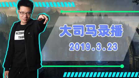 大司马2019-3-23直播录像:三国战记+盲僧