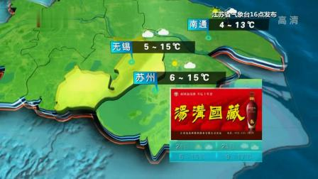 江苏时空气象站20190323 江苏时空气象站 20190323 高清版