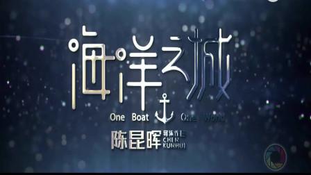 《海洋之城》张翰王丽坤浪漫邂逅,共赴邮轮之旅