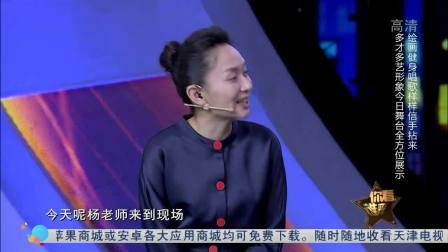 艺术专业领域截然不同因何结缘 好友歌唱艺术家杨洪基惊喜现身