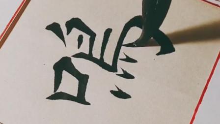 """书法作品欣赏,千字文,""""鸣凤在竹"""""""