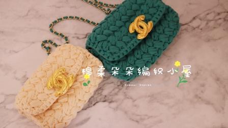 棉柔朵朵编织小屋  泫雅小红书同款包编织视频教程上集