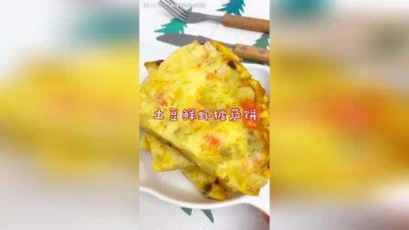土豆鲜虾披萨饼1️⃣2️⃣月
