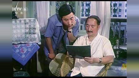 瞧这一家子:陈强考陈佩斯英文字母,结果他一个也答不出来