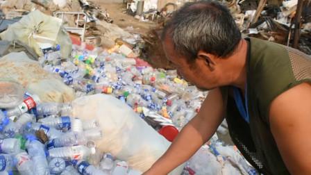 喝完的废矿泉水瓶多少钱一斤?废品站大哥说出价格,比你那贵吗