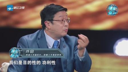 许田谈中西方文化不同,蒋老师吐槽谈到爱情都很兴奋