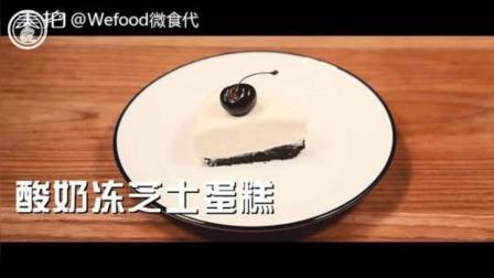 酸奶冻芝士蛋糕: 口感轻盈, 带有冰凉的酸甜