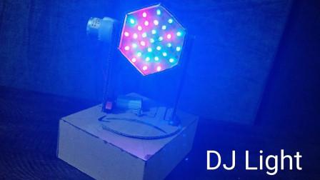 教你用纸板制作DJ闪光灯,可以随着音乐一起律动