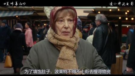 《美味毒妇》穷途末路的老太太为赚钱选择去贩毒,却意外发现商机,在短短数日内暴富(1)
