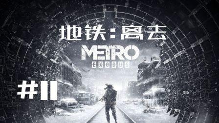 《地铁:离去》【离乡 逃离】全剧情流程 第十一期 死城(上)
