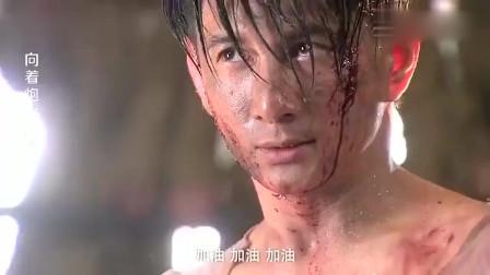 向着炮火前进:最后一击,雷子枫拼劲了全身的力量打出了这拳!