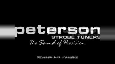 吉他平方Peterson StroboClip HD频闪调音器使用及设置说明