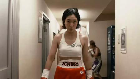遭受性暴力的她选择走上拳击台,深度解析高分电影《百元之恋》