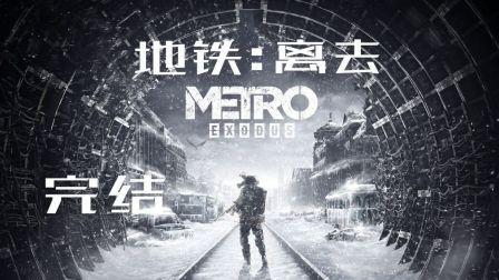 【完结】《地铁:离去》【离乡 逃离】全剧情流程 第十二期 死城(下)坏结局