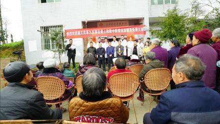 崖上秋歌中医馆赴金沙石刘村义诊 向当地村民普及健康知识
