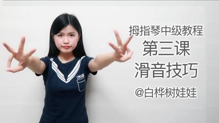 拇指琴中级教程第三课:滑音技巧