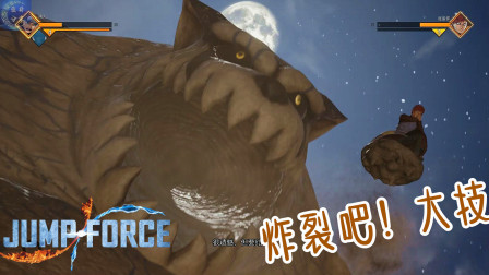 【蓝月解说】JUMP FORCE 大乱斗 体验向视频6【三战户愚吕弟 再打我爱罗】