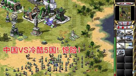 红色警戒2(马里布悬崖地图)中国VS冷酷5国!超强!《超级武器 闪电风暴+核弹》,红警2