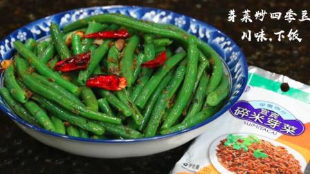 芽菜炒四季豆, 川味, 下饭