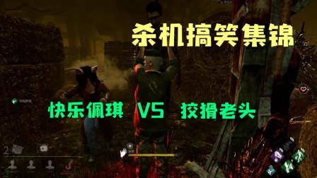 霜冷黎明杀机搞笑集锦:快乐佩琪VS狡猾老头!