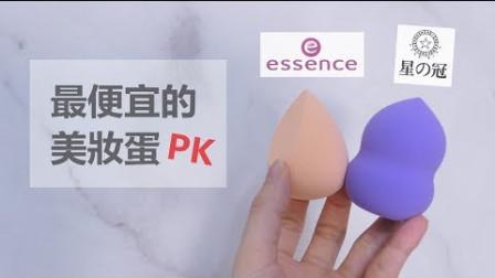 【鴨鴨彩妝Ya Ya Makeup Lab】心得║便宜好用的美妆蛋对决(星之冠、essence)