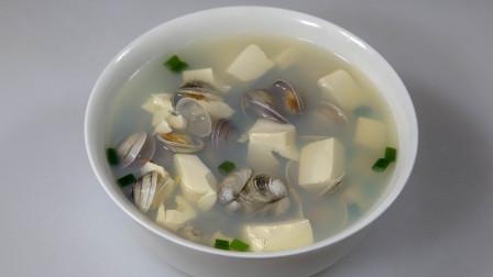 原汁原味一滴汤都不会浪费的蛤蜊豆腐汤,其实做起来很简单