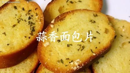 蒜香面包片