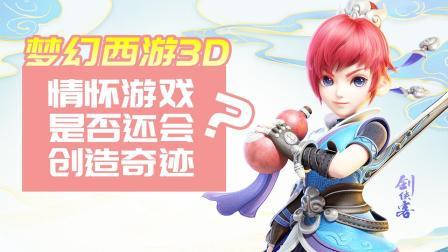 梦幻西游3D版出来啦 可上传照片进行捏脸