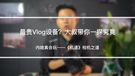 索尼大法好!新一代Vlog相机α6400上手《机道》第71期