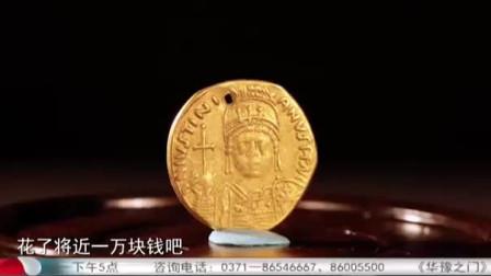 一万块买来一个硬币,专家看后脸色大变!鉴定结果全场震惊