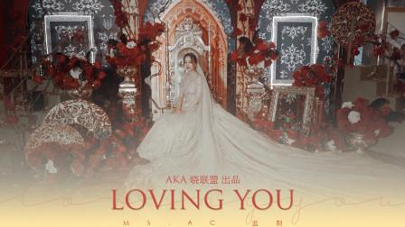 《LOVING YOU》| 晓婚礼电影